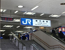 「新大阪」駅